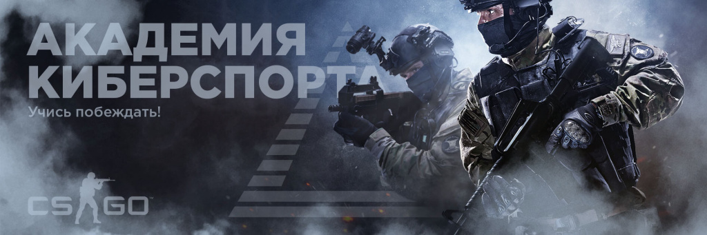 курс Counter-strike